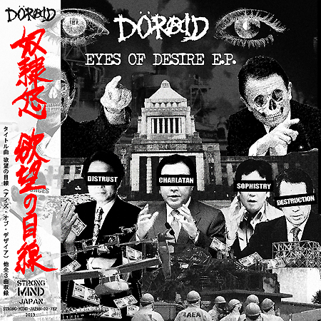 SMJ02-DORAID-SLEEVE-FRONT