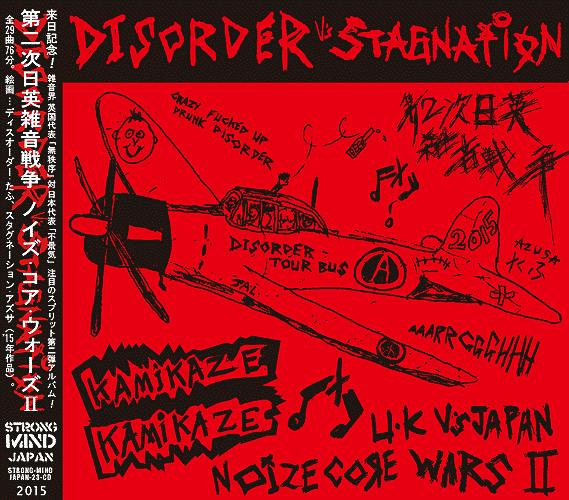 SMJ-23-NOIZECOREWARSII