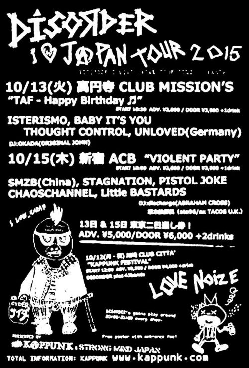 flyer-2015-disorder-tokyo-missions