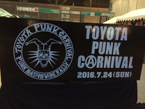 ENTRANCE - TOYOTA PUNK CARNIVAL 2016