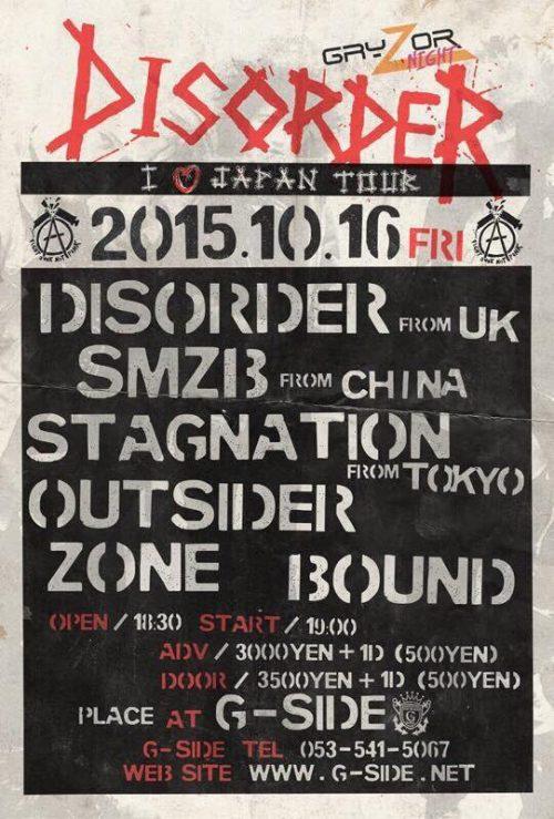 flyer-2015-disorder-hamamatsu
