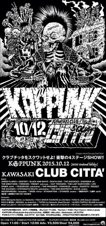 flyer-2015-disorder-kawasaki