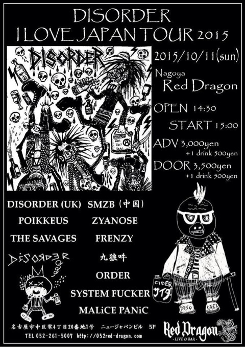 flyer-2015-disorder-nagoya