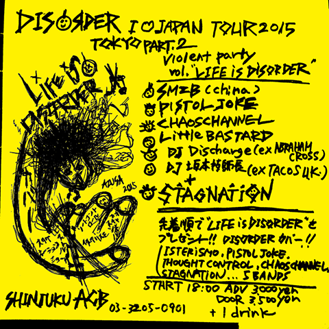 flyer-2015-disorder-tokyo-acb