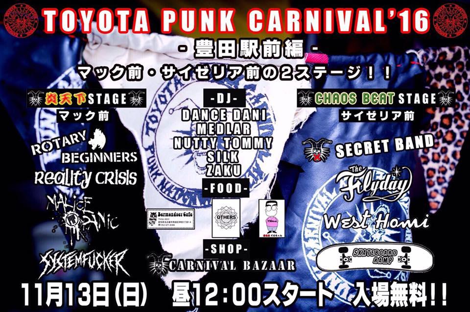 flyer-20161113-toyota-punk-carnival-2016